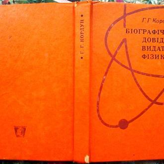 Кордун І.  Біографічний довідник видатних фізиків.  Київ Рад. школа 1985. 280 с., іл.