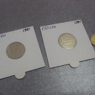 15 копеек 1981 федорин №151 разновид лот 2 шт №708