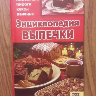 Энциклопедия выпечки. Торты, пирожные, пироги, кексы, печенье.
