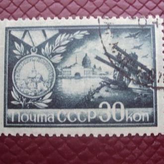 СССР 1944 гаш.