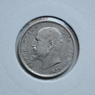 Болгария 50 стотинок 1912 г., 'Царь Фердинанд I (1908-1918)'
