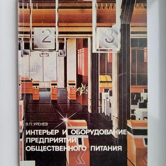 Интерьер и оборудование предприятий общественного питания - Уренев В.П. -