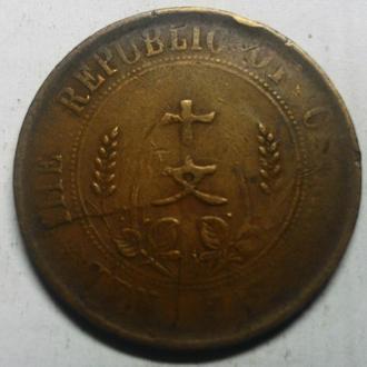 Китай 10 кэш 1920 год