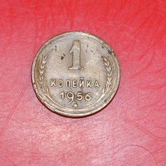 1 копейка 1956 г СССР