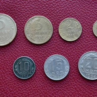 Набор 20, 15,10 копеек, 5 копеек,  3 копейки, 2 копейки, 1 копейка 1954 г СССР одним лотом №1