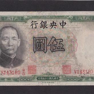 5 юаней 1936г. Китай.