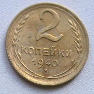 2 Копейки 1940 г СССР 2 Копійки 1940 р СРСР