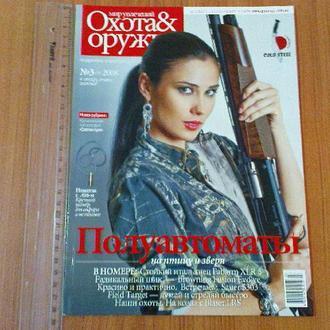 Журнал Мир увлечений: охота и оружие№3 2008