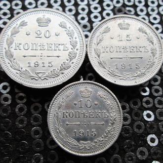 20,15,10 копеек 1915 г. Серебро.
