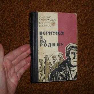 Скороходов М., Иванов К. Вернулся я на родину 1965г.