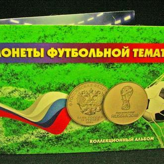 Альбом буклет 25 рублей ЧМ 2018 Чемпионат мира по футболу и бону капсульного типа