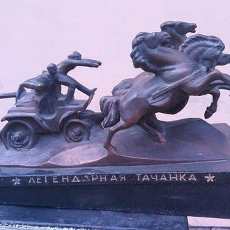 "Статуэтка ""Легендарная тачанка"" 1967год"