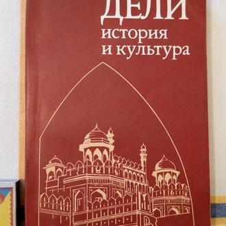 Книга К.З. Ашрафян *Дели история и культура*, Наука, Москва, 1987, АН СССР