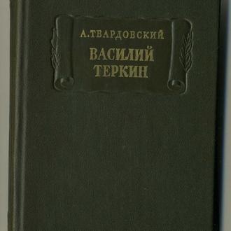 книга Василий Теркин - А. Твардовский