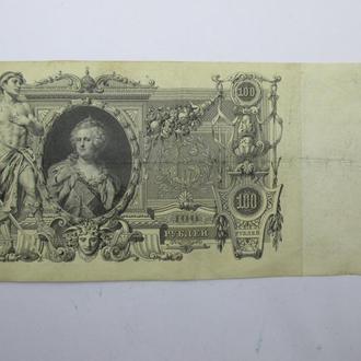 100 Рублей 1910 г Шипов - Иванов. ЗФ 042093 Николай ІІ Россия