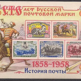 СССР**, 1958 г., 100 лет Русской почтовой марки