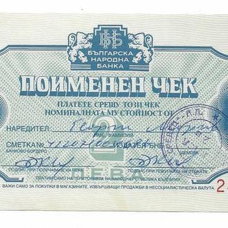 Болгария 2 лева валютный чек 1986 редкая №1