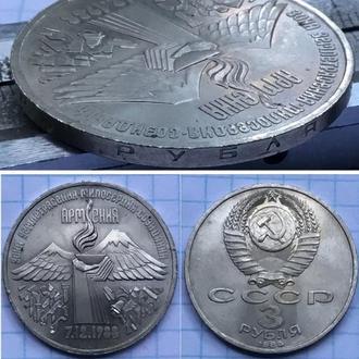 СССР 3 рубля, 1989г.  Годовщина землетрясения в Армении  / Юбилейные монеты