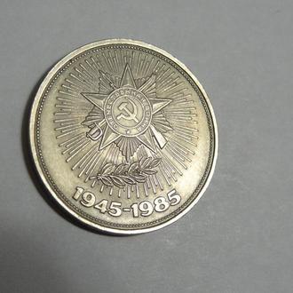 СССР 1 рубль 1985 г. 40 лет победы над фашистской Германией