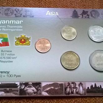 Набор монет МЬЯНМА / БИРМА пластик картон блистер запайка RRR RAR