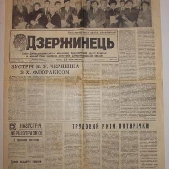 Газета Дзержинець №84 1984