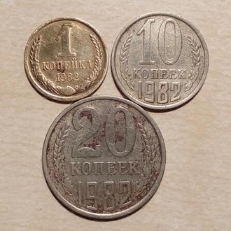 1, 10, 20 копеек 1982. Подборка СССР 1982.