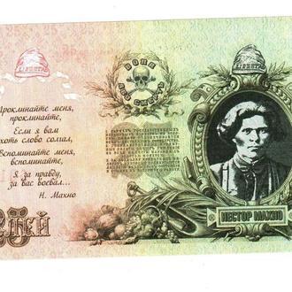 Патриотичные Банкноты. Нестор Махно 25 Карбованцев Пресс Unc