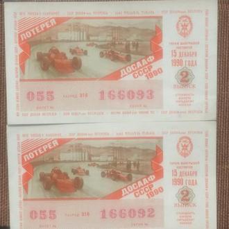 Лотерея ДОСААФ СССР 1990 года (3)