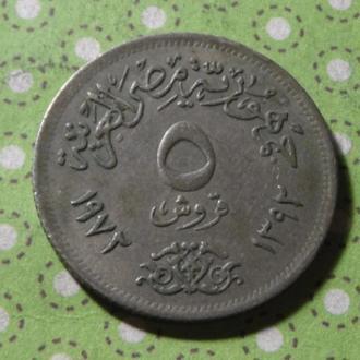 Египет монета 5 миллимов !