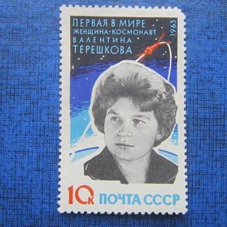 марка СССР 1963 Терешкова н/гаш