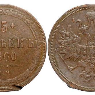 5 копеек 1860 года №4364