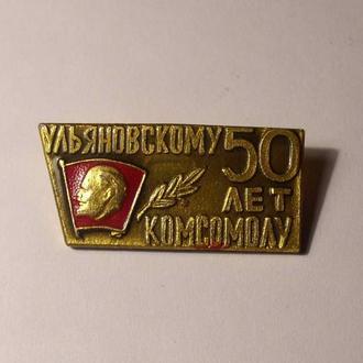 Ульяновскому комсомолу 50 ВЛКСМ