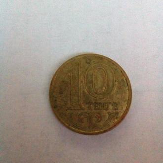 10 Тенге 2002 Казакстан. Оригинал