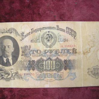 Бона 100 рублей 1947 года ( 16 лент)