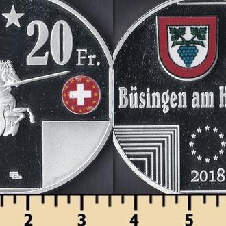 Бюзинген-ам-Хохрайн 20 франков 2018