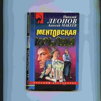 """Н.Леонов, А.Макеев. Детектив """"Ментовская крыша""""."""