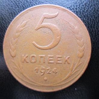 5копеек 1924