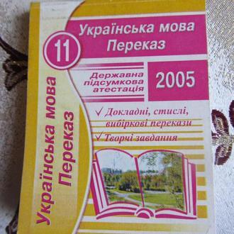 Українська мова Переказ Шпаргалки