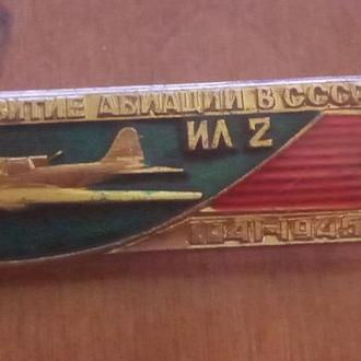 Знак авиации СССР ИЛ-2