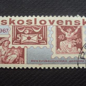 ЧССР 1967 гаш.
