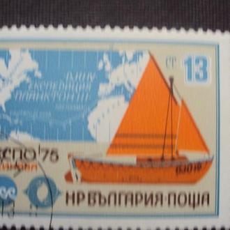 Болгария 1975г. гаш.