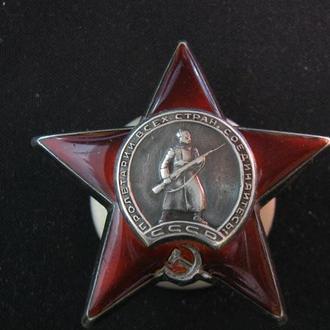 Орден Красной Звезды серебро редкая разновидность кривой штык примкнутый штык
