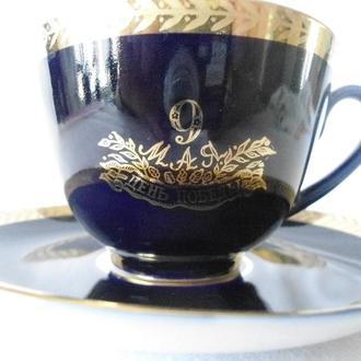 Чашка + блюдце, кобальт, ЛФЗ, 9 мая.
