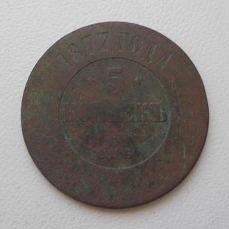 Монета 5 копеек 1877 год