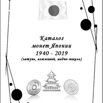 Shantaaal, Каталог монет Японии 1940-2019 (латунь, алюминий, медно-никель)