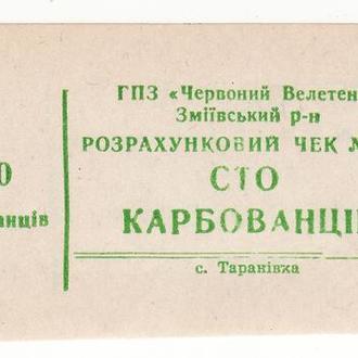ГПЗ Червоный Велетень Тарановка Змиев 100 карбованцев, Харьков редкость!! хозрасчет