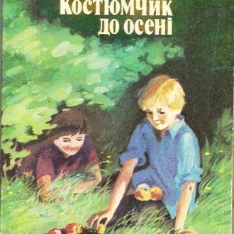 Віктор Терен    Костюмчик до осені