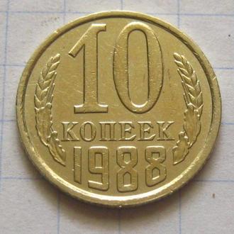 СССР_ 10 копеек 1988 года