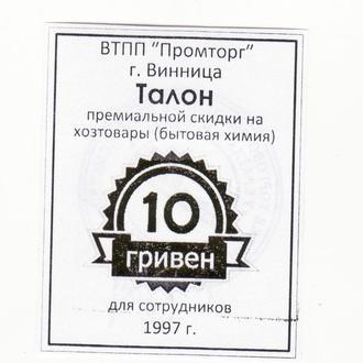2 Промторг 10 гривен 1997 Винница хозрасчет Украина штамп. Золотистая печать 10грн