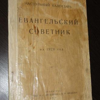 Настольный календарь Евангельский советник. 1928 г.